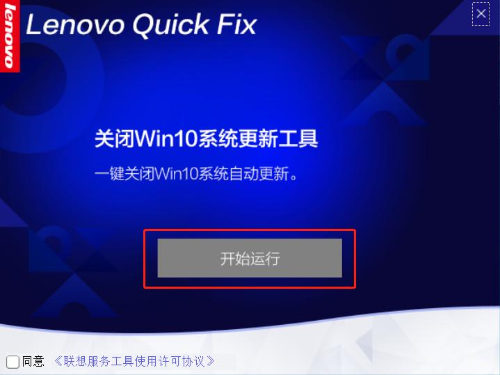 关闭Win10自动更新