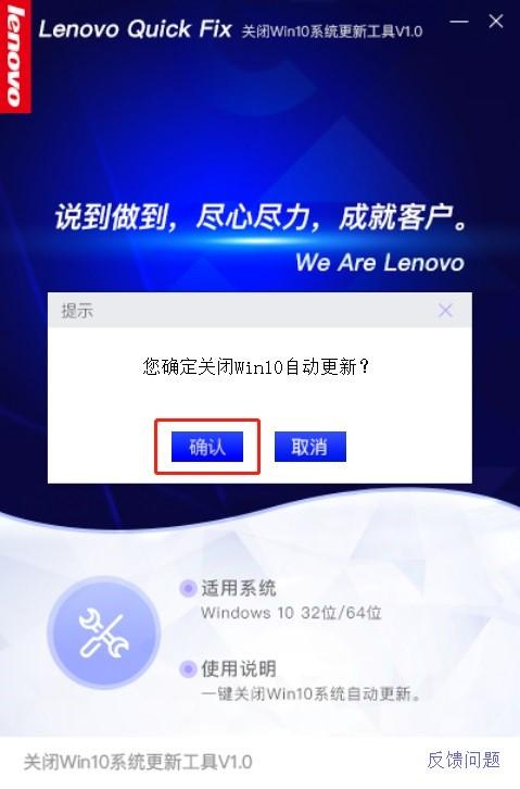 一键关闭Win10自动更新